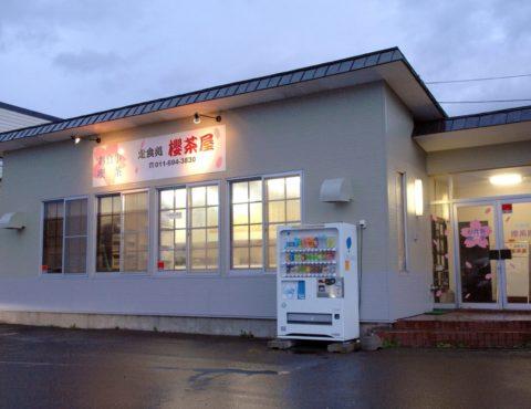 【札幌市手稲区】手稲の穴場!!『定食処 櫻茶屋』