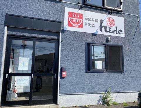 【札幌市北区】無化調ラーメン!!『麺やhide』