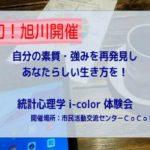 【初!旭川開催  自分を再発見する統計心理学i-color 体験会】