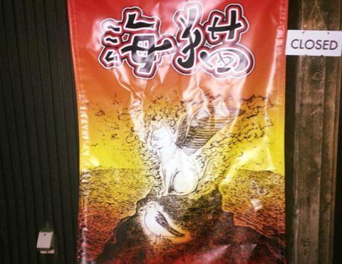 【札幌市豊平区】『麺屋 海猫』